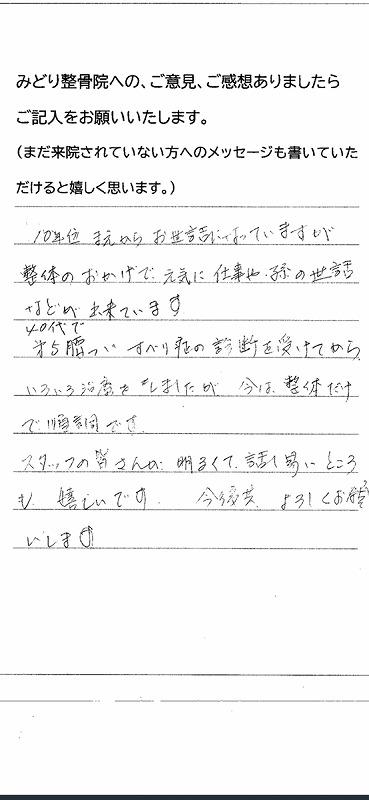 松江市在住 すべり症
